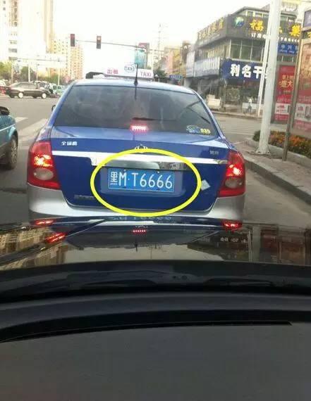 全国最牛出租车 车牌全是88888 6666