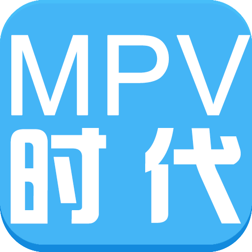 MPV时代