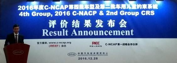 C-NCAP第四批碰撞结果出炉啦!