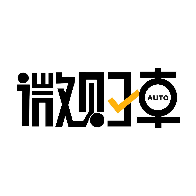 微购车AUTO