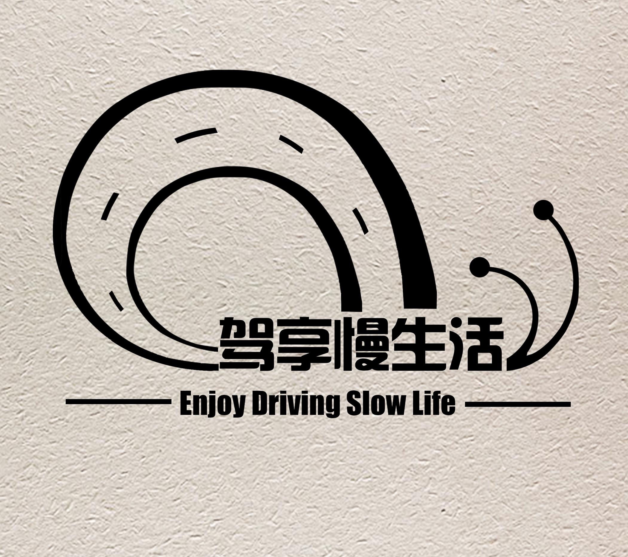 驾享慢生活