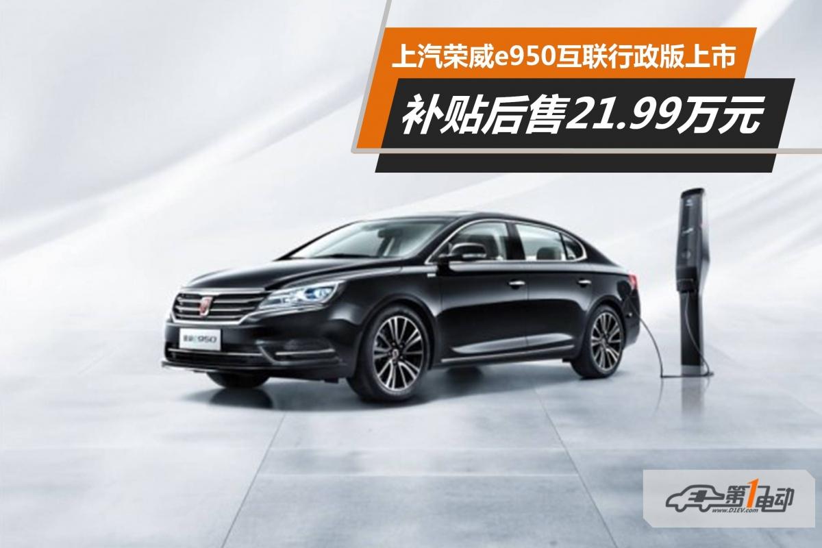 补贴后售21.99万元 荣威e950互联行政版上_易车号_