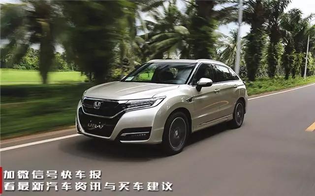 躲不开的加价提车,本田UR-V值得入手?