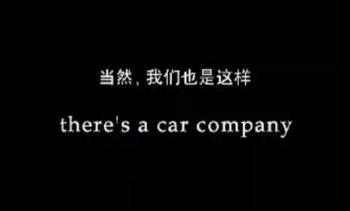 有些汽車廣告語,其實可以成為你的勵誌座右銘12 作者:pizixinsui ID:9078