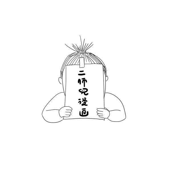 二师兄漫画
