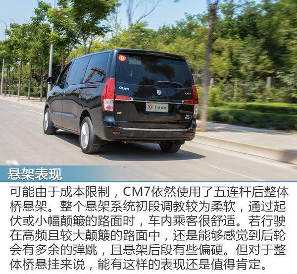 比肩别克GL8?试东风风行新款CM7旗舰型-图7