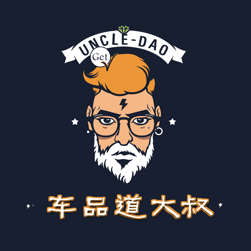 车品道大叔