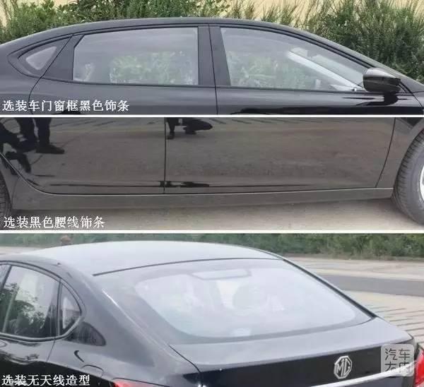 解读溜背轿跑汽车,全新MG6最详v汽车延续_风格荣威rx5和起亚kx5哪个图片