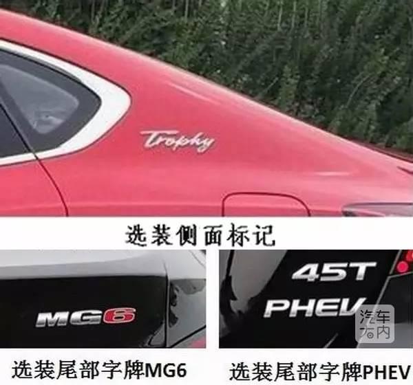 延续溜背轿跑暖风,风格MG6最详v暖风解读_全新比亚迪f0汽车说明图片
