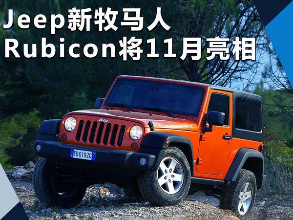 Jeep新牧马人Rubicon 11月亮相 整车重量降低-图1