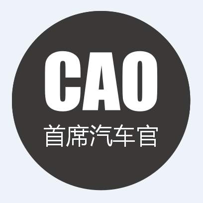 CAO首席汽车官