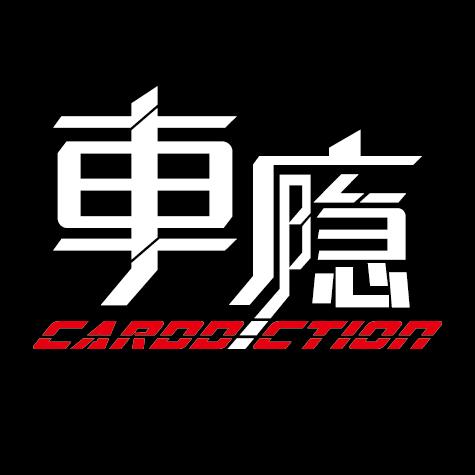 车瘾CARDDCTION