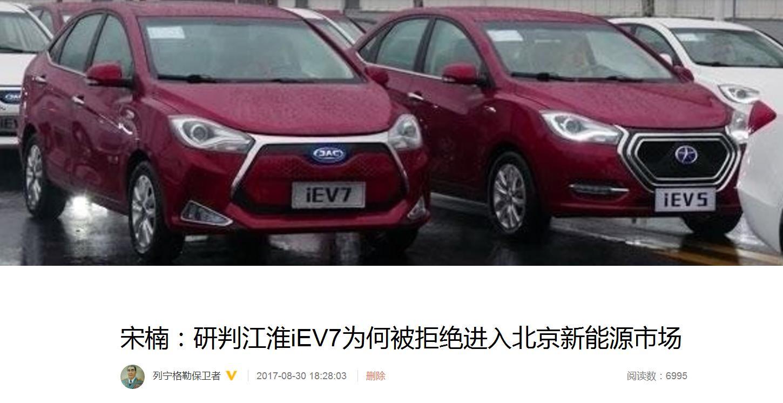 指一挥间之展望江淮iEV新能源大发展换个角度看车市 易起说高清图片