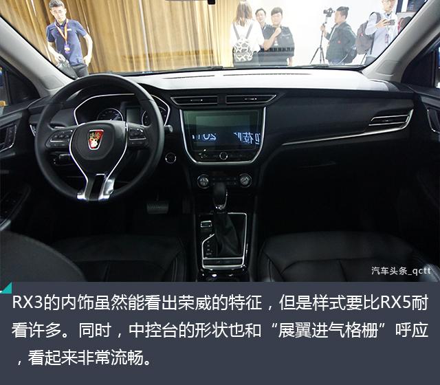 上汽荣威RX3车展细节实拍来了高清图片