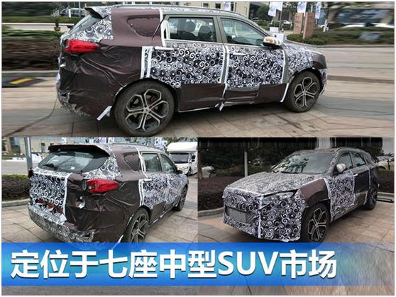 新7座SUV 开瑞K70造型更年轻高清图片
