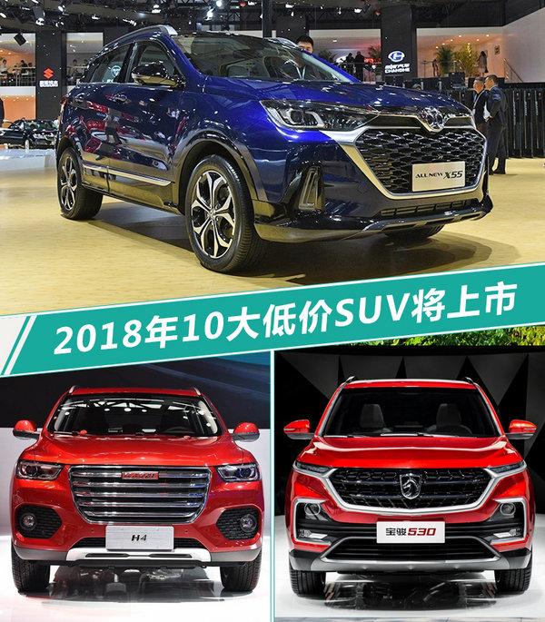 不到10万元即可搞定 2018将上市10大低价SUV-图1