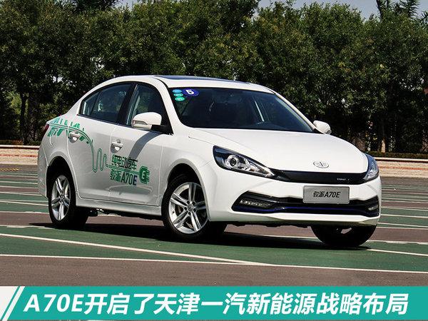 天津一汽2017年销量超3.6万 12月同比增幅超60%-图4