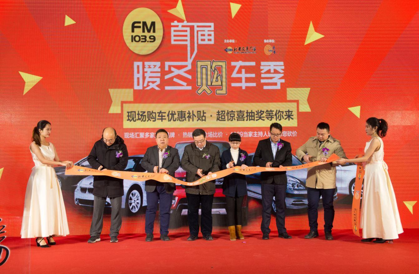 FM103.9首届暖冬购车季精彩绽放京城