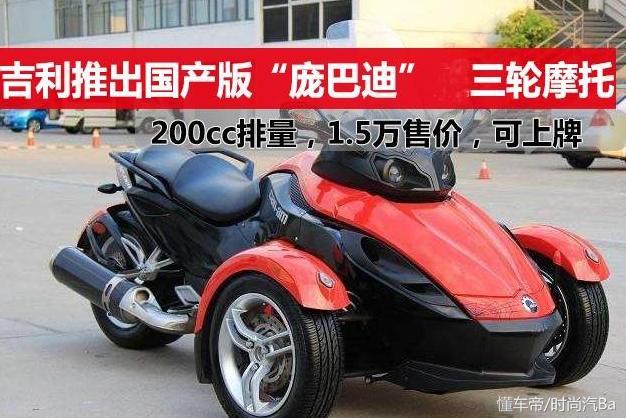 吉利旗下再添新车型,三轮摩托酷似庞巴迪,1.48万目前已进店!