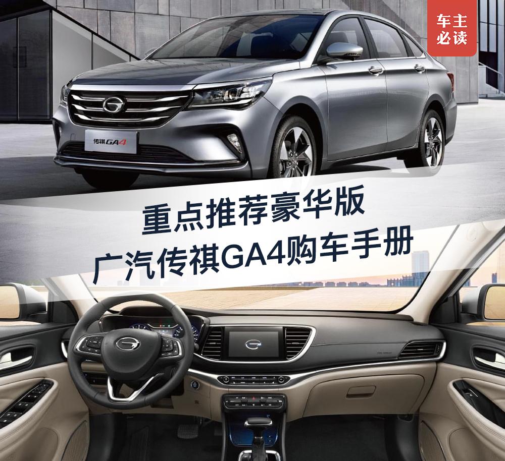 重点推荐豪华版 广汽传祺ga4购车手册图片