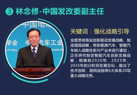 """2018新能源汽车补贴""""变脸""""?看看几位部长回应非诚勿扰蔡敏"""