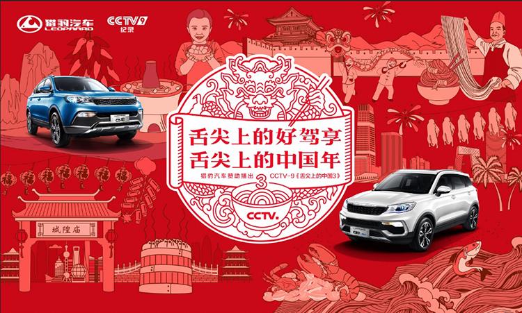 《舌尖上的中国3》来了!这回还有猎豹汽车保驾护航图片