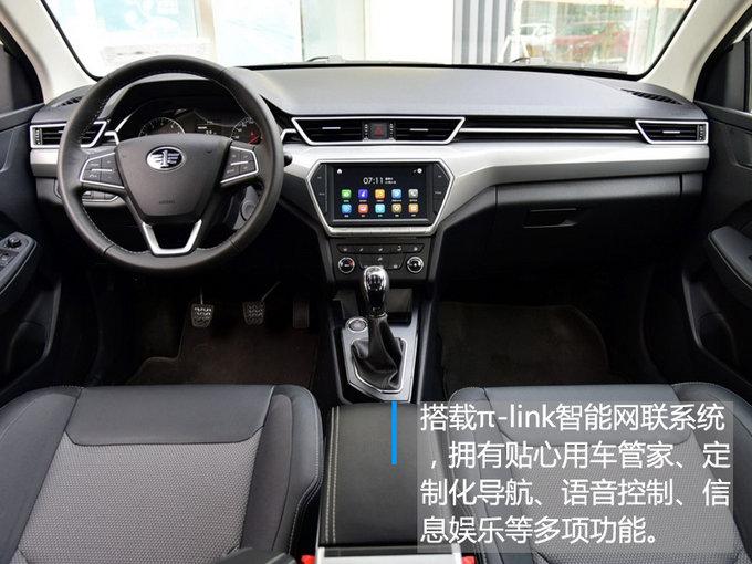 天津一汽骏派A50将于3月11日上市 预售6万元起-图3