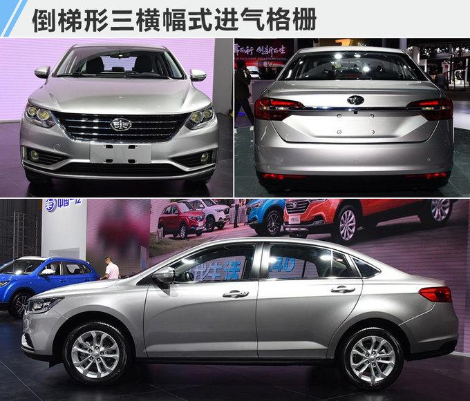 天津一汽骏派A50将于3月11日上市 预售6万元起-图2