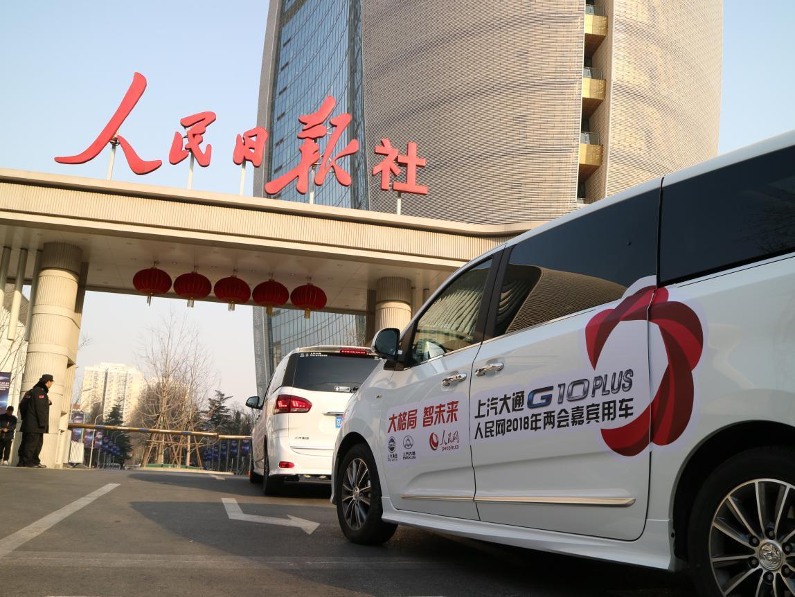 上汽大通G10 PLUS助力两会成中国国宾车