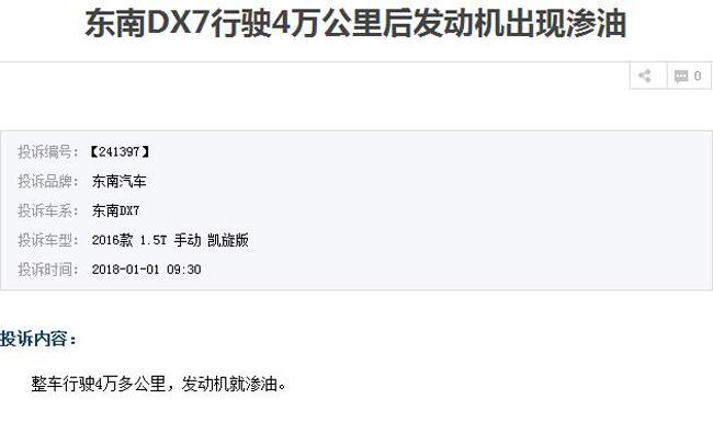 看东南DX7质量问题 隐患太要命态度不靠谱