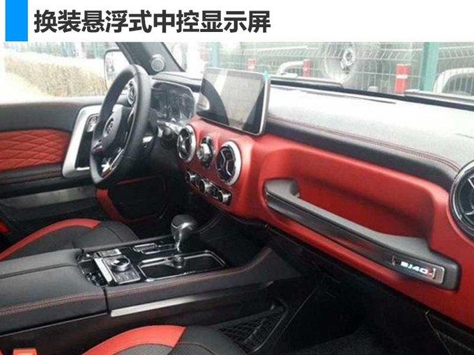 北京汽车新SUV等7款车型将首发 销量目标增85-图10
