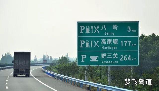 不容忽视,高速公路上很重要的十个标志图片