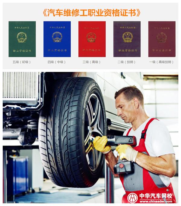 汽车维修工职业资格证申报条件及考试要求