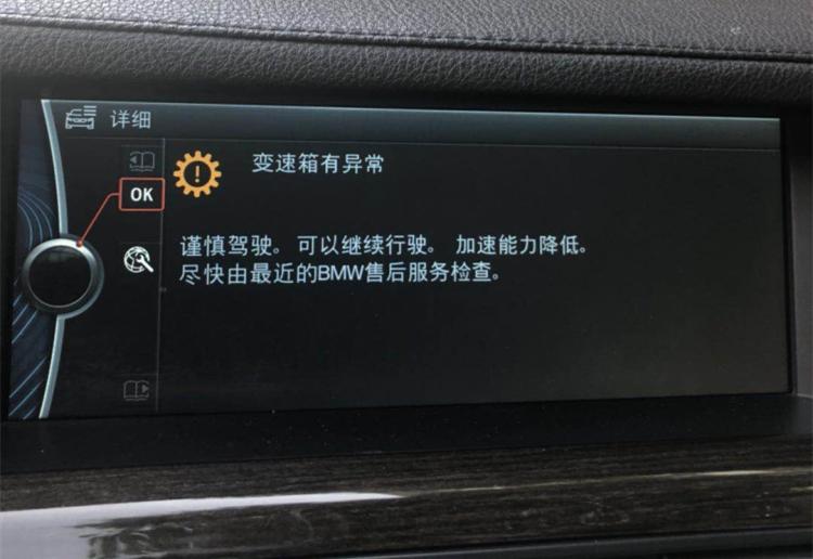 宝马740变速箱报驻车锁止器传感器导线故障,电脑通病维修