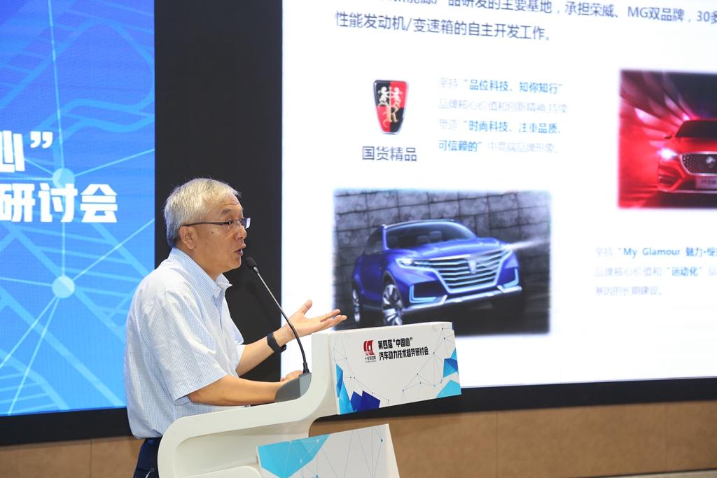 "www.12msc.com-申博Sunbet第四届""中国心""汽车动力技术趋势钻研会成功举办"
