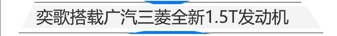广汽三菱新车规划曝光 10月投产全新纯电动SUV-图1