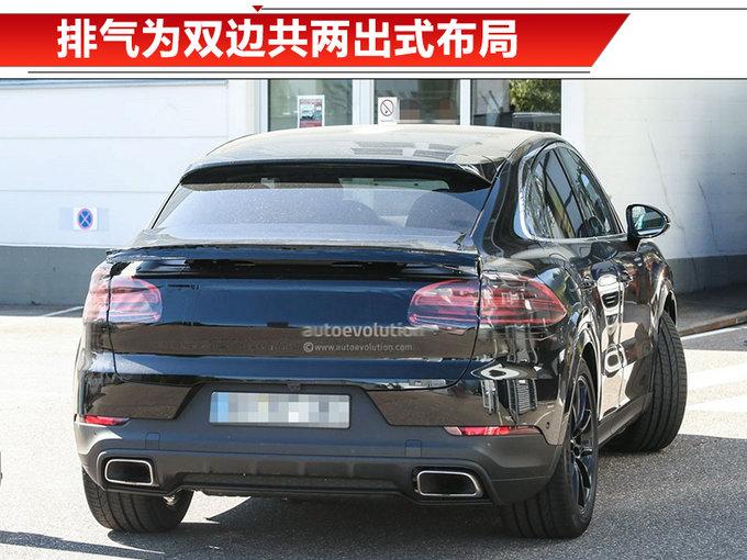 保时捷卡宴Coupe明年亮相 /新增高性能混动车型-图4