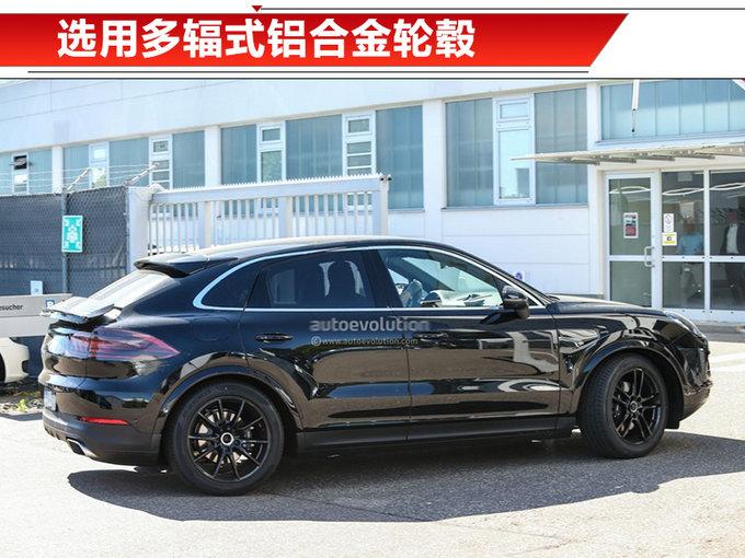 保时捷卡宴Coupe明年亮相 /新增高性能混动车型-图3