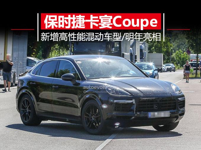 保时捷卡宴Coupe明年亮相 /新增高性能混动车型-图1
