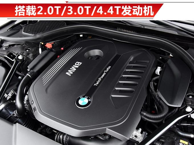 宝马新款7系明年亮相 换搭44T V8引擎外观微调