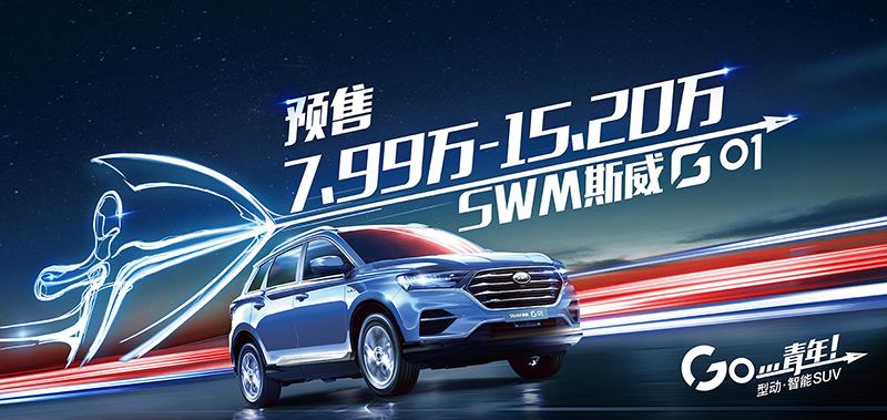 swm斯威g01开启预售7.99万起