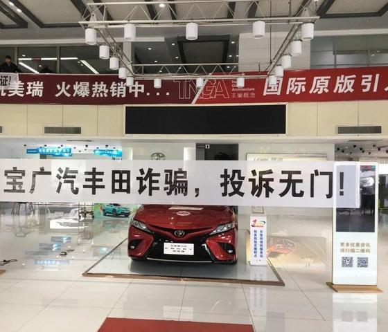 资金断裂?丰田4S店总经理被抓 董事长失联