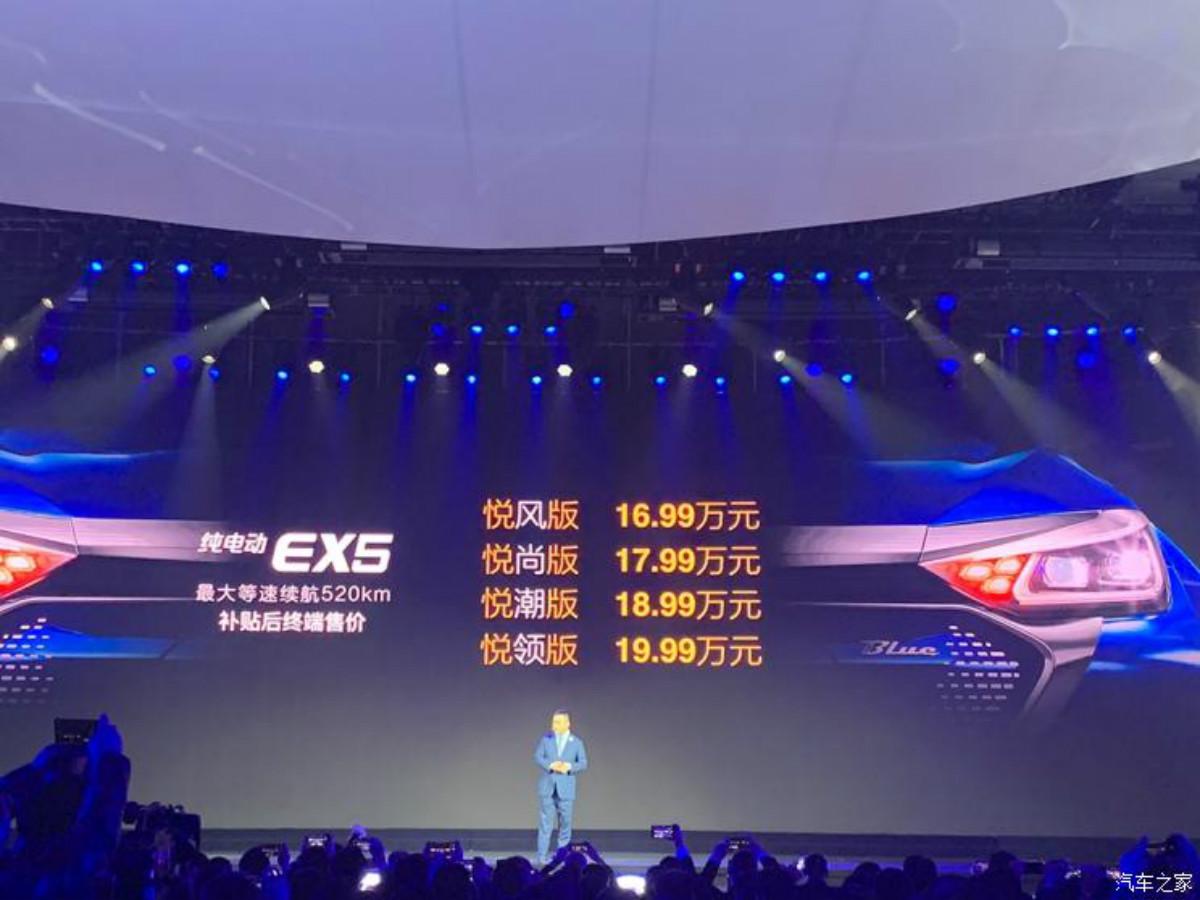 北汽新能源EX5上市 补贴后售16.99-19.99万元