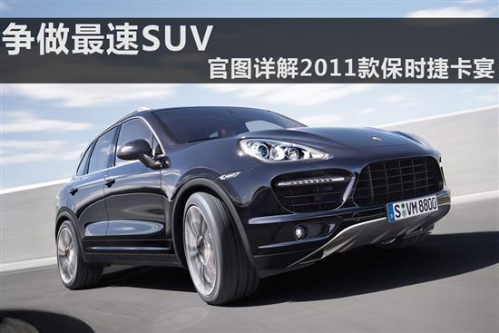 争做最速SUV 官图详解2011款保时捷卡宴