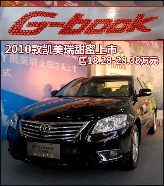 2010款凯美瑞杭州上市 售18.28-28.38万元