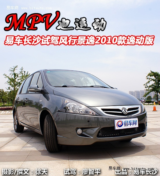 MPV也运动 易车试驾风行景逸2010款逸动版