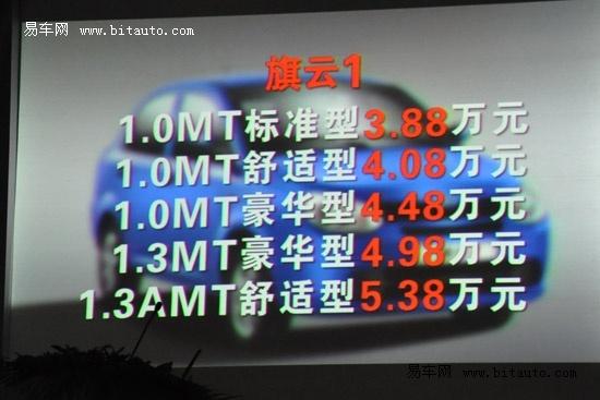 旗云三款新车上市 售价3.88万-9.38万元