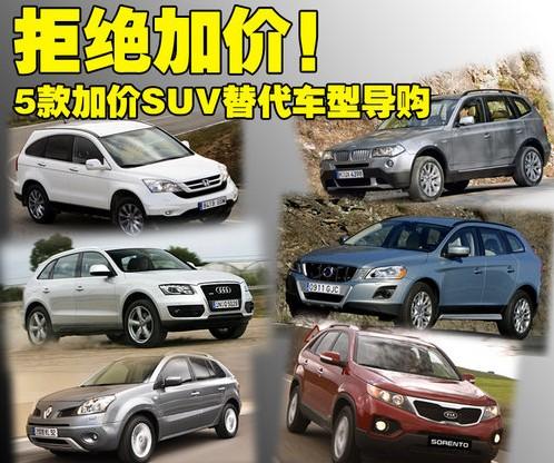 拒绝加价!Q5等5款加价SUV替代车型导购