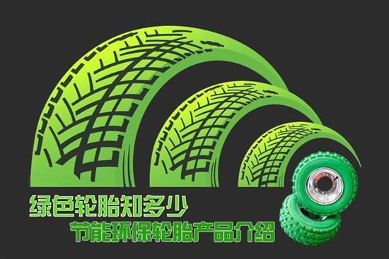 """轮胎省钱大揭秘 为爱车换双""""绿色的鞋"""""""
