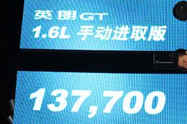 英朗GT首发上市 售价13.77万元-18.97万元